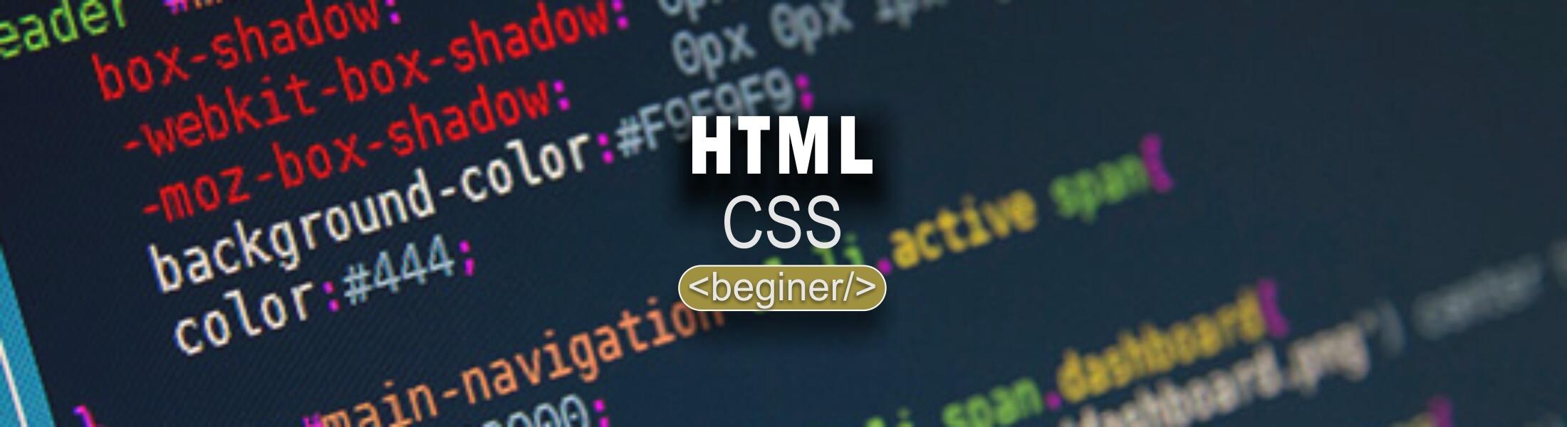 Запознайте се с HTML и CSS